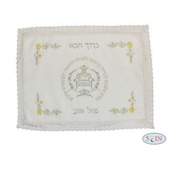 Bris Brit Milah Pillow Case with Large Silver Hebrew Text lace Trim. Embroidered Flowers and Elijah's Chair