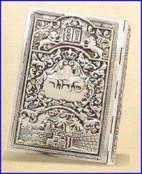 Chrome-Siddur-Sinai-Publishing-5-x-3-Text-in-Hebrew-B007M0YH7S