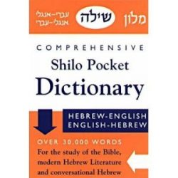 Comprehensive-Shilo-Pocket-Dictionary-Paperback-B009VIX9AA