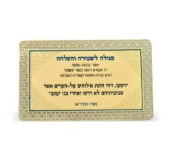 SAFETY-SECURITY-SUCCESS-SHMIRA-VHATZLACHA-REMEDY-PRAYER-ANCIENT-HEBREW-AMULETTE-AMULET-KAMIAH-SEGULAH-CHARM-PROTECTION-REMEDY-JUDAICA-KABBALAH-KABALA-NEW-AGE-SPIRITUAL-GOOD-LUCK-BLESSIN-B00GDQQGLC