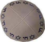 Suede-Kippot-kippah-kipa-kipah-yarmulke-yarmulka-head-covering-White-Suede-with-Embossed-Star-of-David-Chai-Silver-Foil-B00CRPOKIO